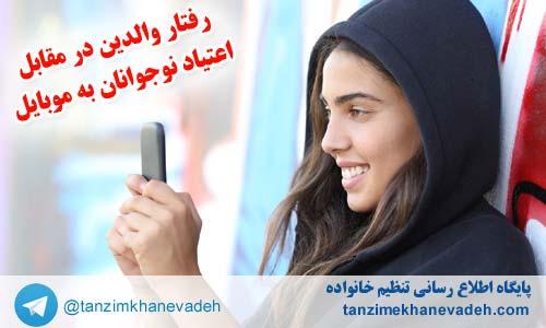 رفتار والدین در مقابل اعتیاد نوجوانان به موبایل