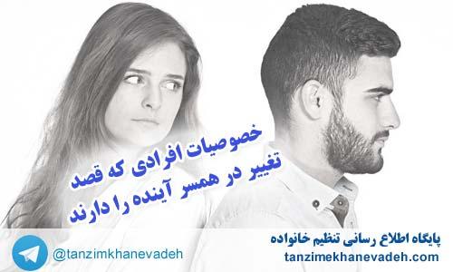 خصوصیات افرادی که قصد تغییر در همسر آینده خود دارند
