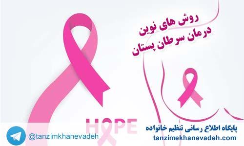 روش های نوین درمان سرطان پستان