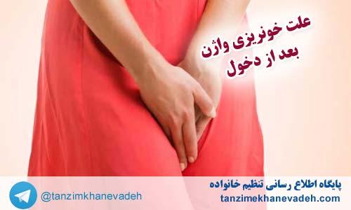 علت خونریزی واژن بعد از دخول