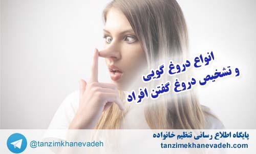 انواع دروغ گویی و تشخیص دروغ گفتن افراد
