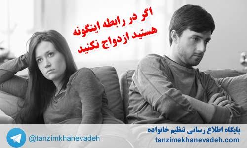 اگر در رابطه اینگونه هستید ازدواج نکنید