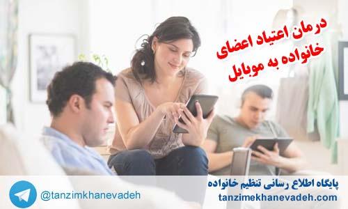 درمان اعتیاد اعضای خانواده به موبایل