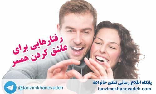 رفتارهایی برای عاشق کردن همسر