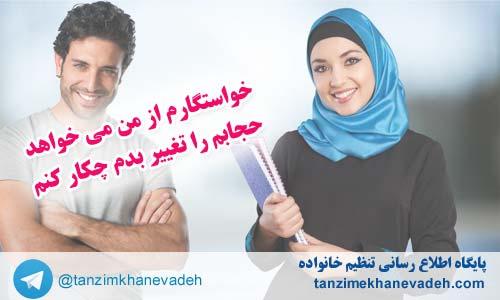 خواستگارم ازمن میخواهد حجابم و تغییر بدم چکار کنم