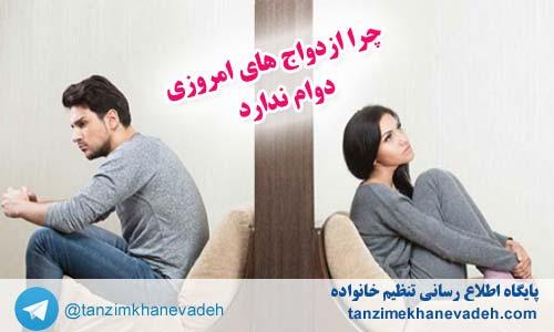 چرا ازدواج های امروزی دوام  ندارد