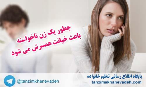 چطور یک زن ناخواسته باعث خیانت همسرش می شود