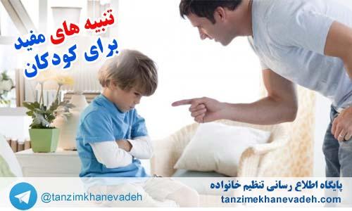تنبیه های مفید برای کودکان