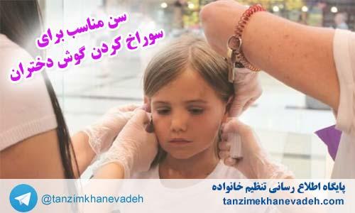 چه سنی مناسب سوراخ کردن گوش دختران است
