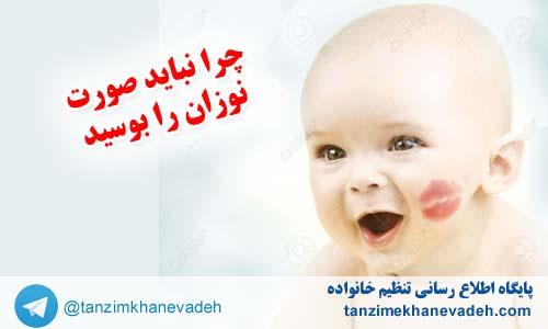 چرا نباید صورت نوزادان را بوسید