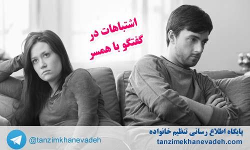 اشتباهات در گفتگو با همسر