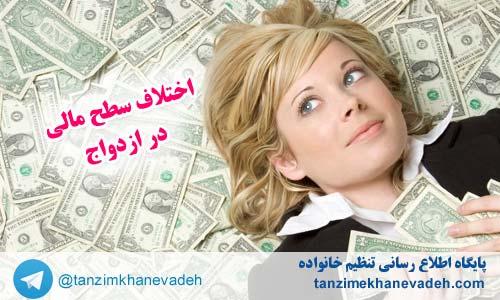 اختلاف سطح مالی در ازدواج