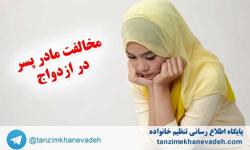مخالفت مادر پسر برای ازدواج