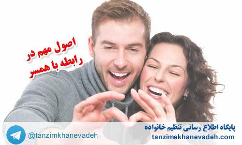 اصول مهم در رابطه با همسر