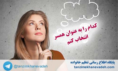 مشاوره ازدواج : کدام را به عنوان همسر انتخاب کنم
