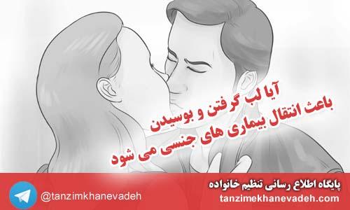 آیا لب گرفتن و بوسیدن باعث انتقال بیماری جنسی می شود
