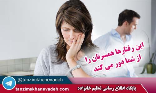 این رفتارها همسرتان را از شما دور می کند