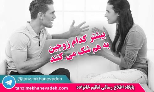 بیشتر کدام زوجین به هم شک می کنند