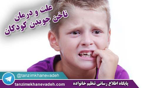 علت و درمان ناخن جویدن کودکان