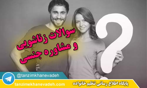 سوالات زناشویی و مشاوره جنسی-آذر97