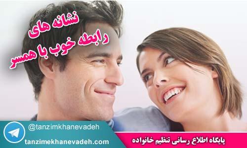 نشانه های رابطه خوب با همسر