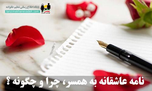 نامه عاشقانه به همسر، چرا و چگونه ؟