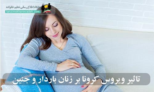 تاثیر ویروس کرونا بر زنان باردار و جنین