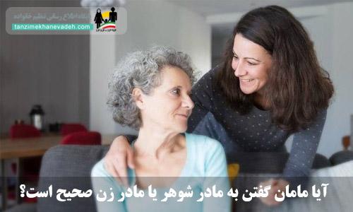 آیا مامان گفتن به مادر شوهر یا مادر زن صحیح است؟