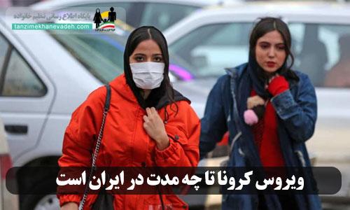 ویروس کرونا تا چه مدت در ایران است