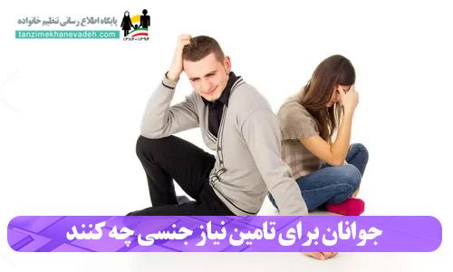جوانان برای تامین نیاز جنسی چه کنند؟