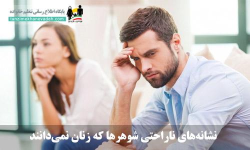 نشانههای ناراحتی شوهرها که زنان نمیدانند
