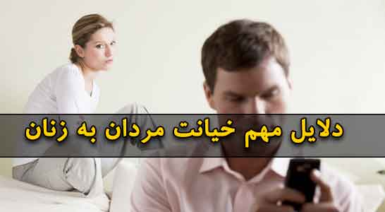 دلایل مهم خیانت مردان به زنان