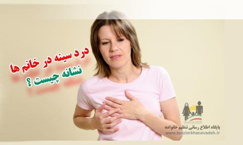 درد سینه در خانم ها