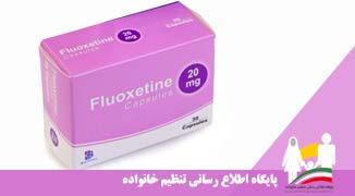 فلوکستین Fluoxetine
