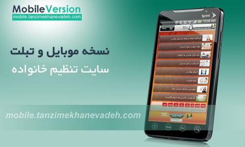 نسخه موبایل و تبلت سایت تنظیم خانواده