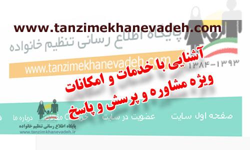 سایت رسمی تنظیم خانواده