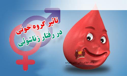 تاثیر گروه خونی در رفتار زناشوئی