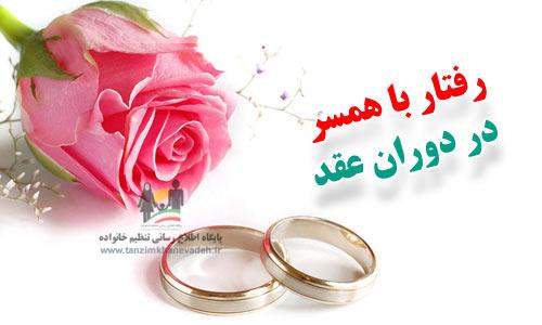 رفتار با همسر در دوران عقد