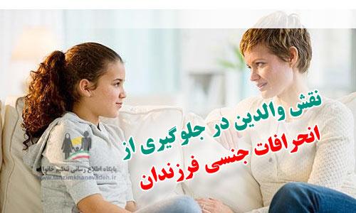نقش والدین در جلوگیری از انحرافات جنسی فرزندان