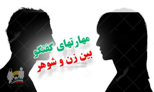 مهارتهای گفتگو بین زن و شوهر
