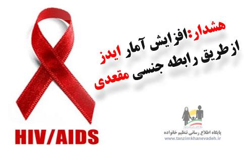 افزایش آمار ایدز از طریق رابطه جنسی مقعدی