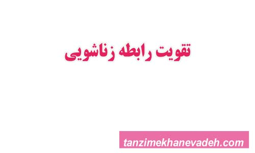 http://www.tanzimekhanevadeh.com/picture/q119.jpg
