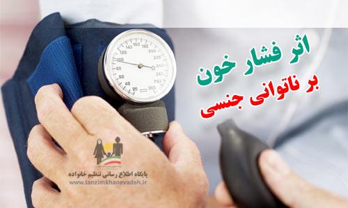 اثرات فشار خون بر ناتوانی جنسی