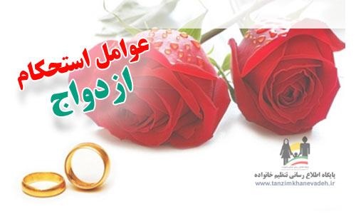 عوامل استحکام ازدواج