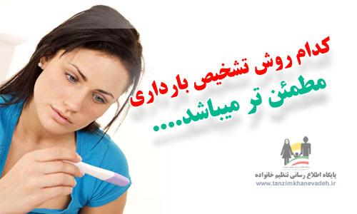 کدام روش تشخیص بارداری مطمئن تر است