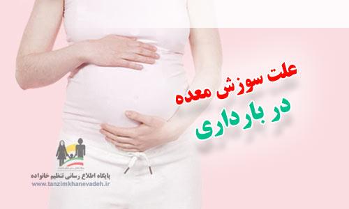 علت سوزش معده در بارداری