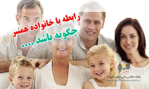 رابطه با خانواده همسر چگونه باشد