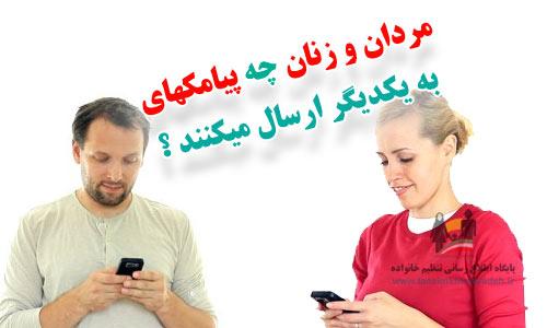 محتوای پیامکهای ارسالی بین زنان و مردان