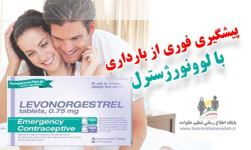 پیشگیری فوری از بارداری با لوونورژسترل