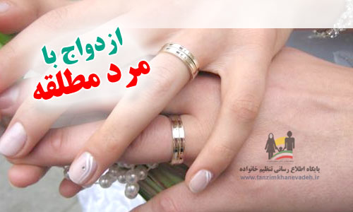 ازدواج با مرد مطلقه